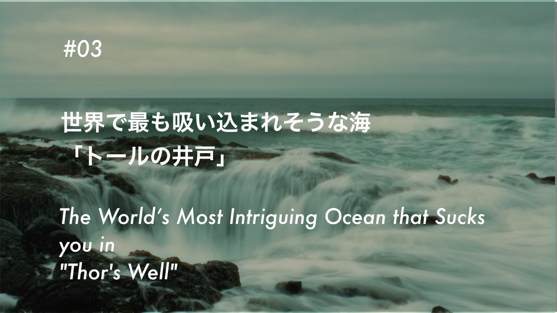 "#03 世界で最も吸い込まれそうな海 「トールの井戸」- The World's Most Intriguing Ocean that Sucks you in ""Thor's Well"""